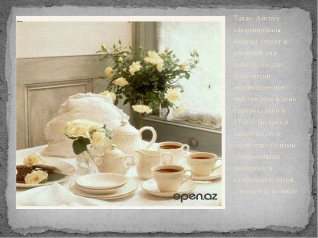 Также Англия сформировала чайный этикет и внешний вид чайной посуды. Настоящи...