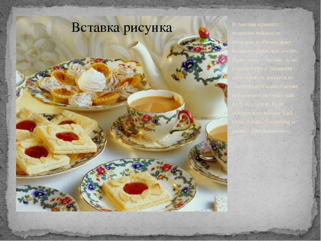 В Англии принято подавать чай после полудня, и обязательно первым предложат г...