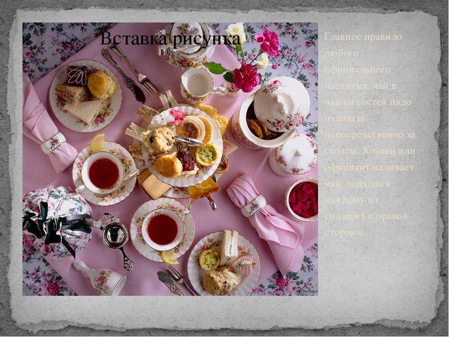 Главное правило любого официального чаепития: чай в чашки гостей надо наливат...