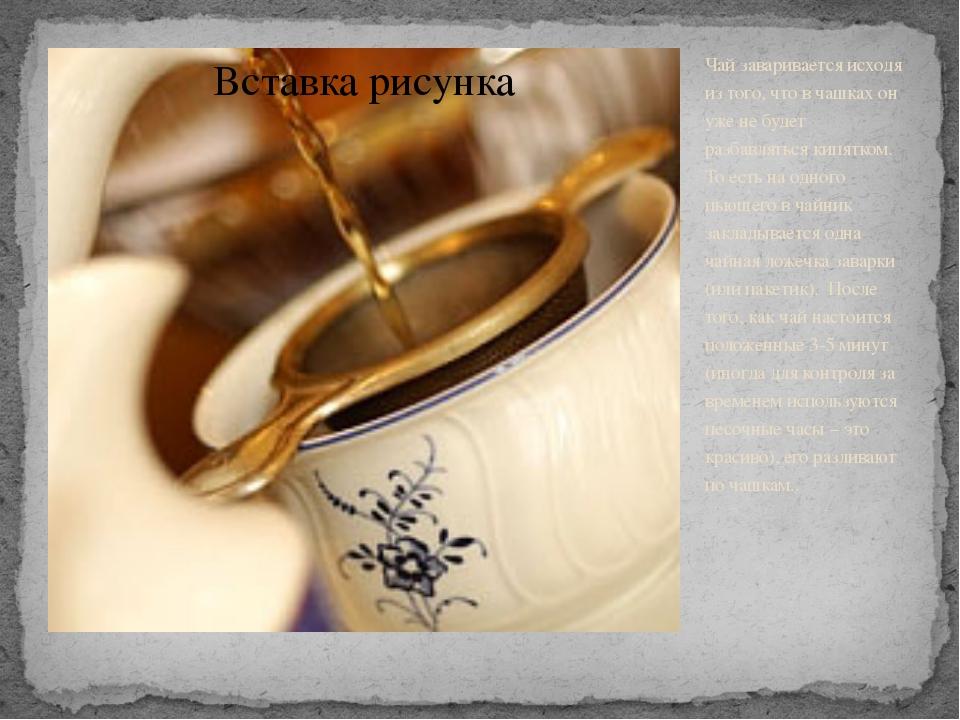 Чай заваривается исходя из того, что в чашках он уже не будет разбавляться ки...