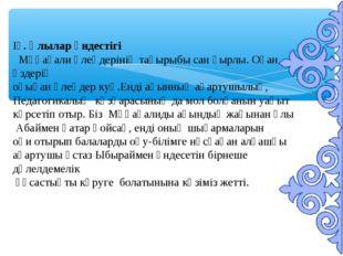 ІҮ. Ұлылар үндестігі Мұқағали өлеңдерінің тақырыбы сан қырлы. Оған өздерің оқ
