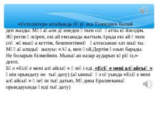 «Естеліктер» кітабында Нұрғиса Тілендиев былай деп жазды: Мұқағали дүниеден