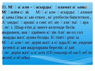 ІІІ. Мұқағали – ғасырдың ғаламат ақыны Мұғалім сөзі: Мұқағали- ғасырдың ғалам