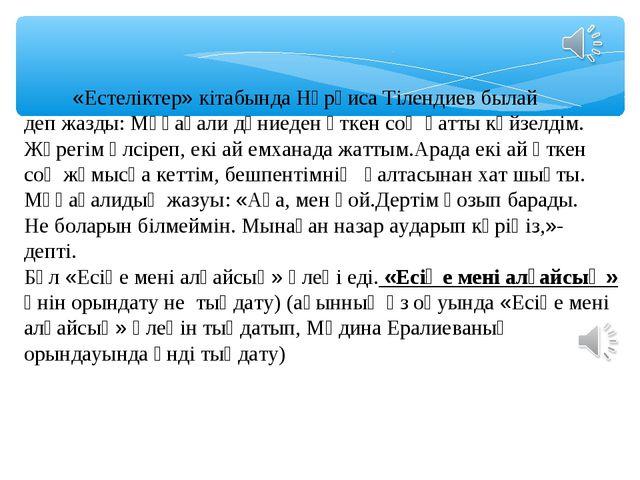 «Естеліктер» кітабында Нұрғиса Тілендиев былай деп жазды: Мұқағали дүниеден...