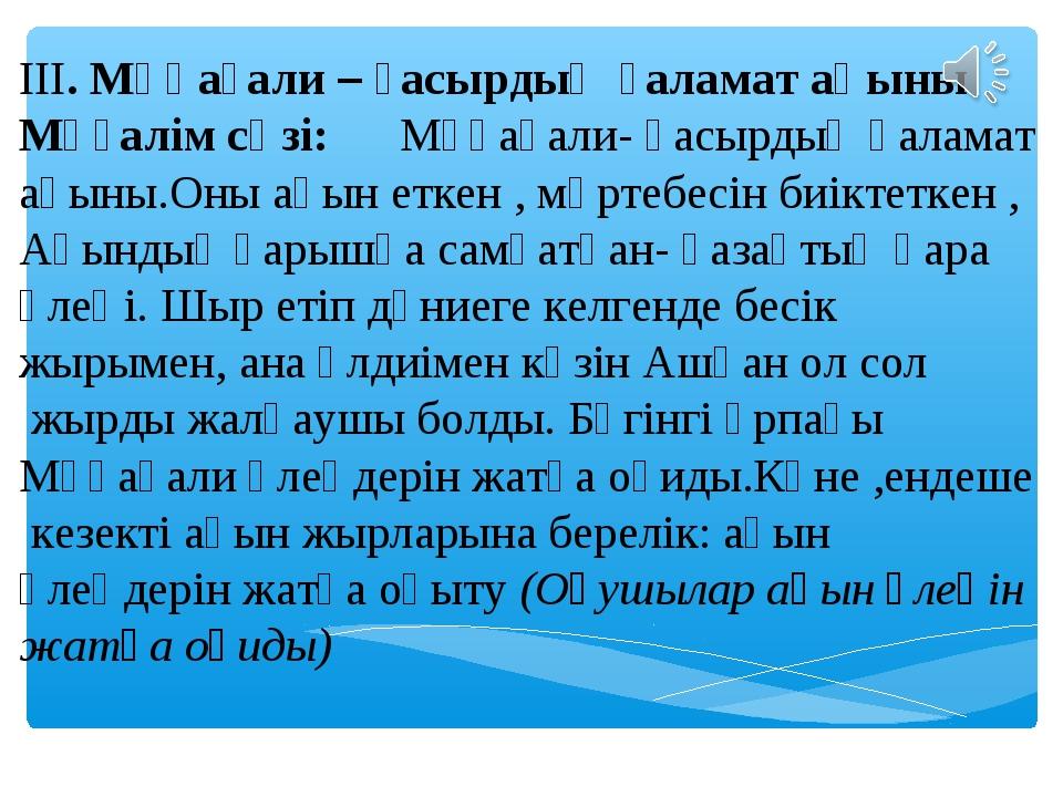 ІІІ. Мұқағали – ғасырдың ғаламат ақыны Мұғалім сөзі: Мұқағали- ғасырдың ғалам...
