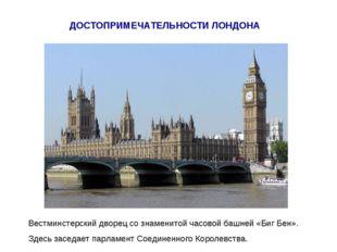 ДОСТОПРИМЕЧАТЕЛЬНОСТИ ЛОНДОНА Вестминстерский дворец со знаменитой часовой ба