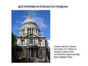 ДОСТОПРИМЕЧАТЕЛЬНОСТИ ЛОНДОНА Собор святого Павла, построен в 17 веке по прое