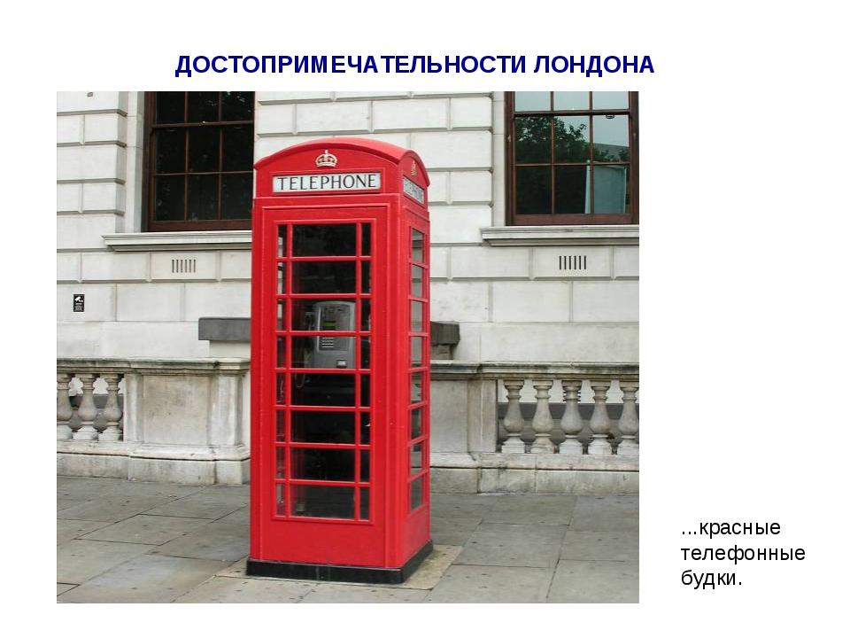 ДОСТОПРИМЕЧАТЕЛЬНОСТИ ЛОНДОНА ...красные телефонные будки.