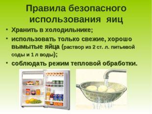 Правила безопасного использования яиц Хранить в холодильнике; использовать то