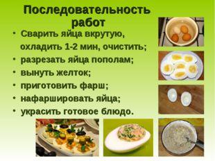 Последовательность работ Сварить яйца вкрутую, охладить 1-2 мин, очистить; ра