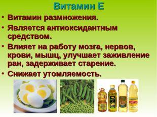 Витамин Е Витамин размножения. Является антиоксидантным средством. Влияет на