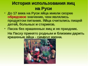 История использования яиц на Руси До 17 века на Руси яйца имели скорее обрядо