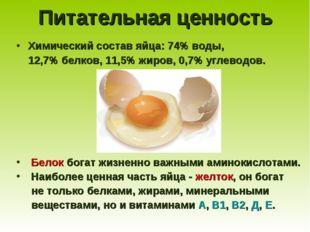 Питательная ценность Химический состав яйца: 74% воды, 12,7% белков, 11,5% ж