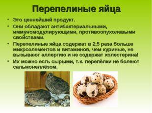 Перепелиные яйца Это ценнейший продукт. Они обладают антибактериальными, имму