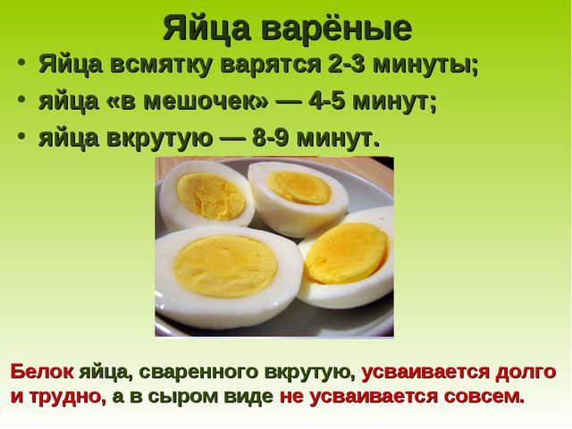 Яйца варёные Яйца всмятку варятся 2-3 минуты; яйца «в мешочек» — 4-5 минут; я...