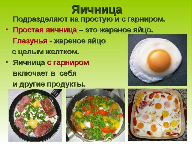 Яичница Подразделяют на простую и с гарниром. Простая яичница – это жареное...