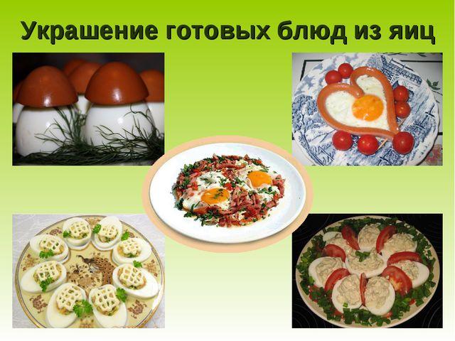 Украшение готовых блюд из яиц