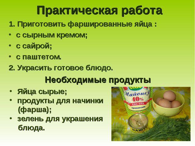 Практическая работа 1. Приготовить фаршированные яйца : с сырным кремом; с са...