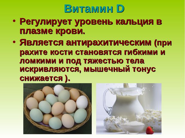 Витамин D Регулирует уровень кальция в плазме крови. Является антирахитически...
