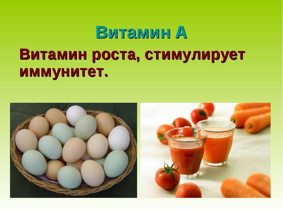 Витамин А Витамин роста, стимулирует иммунитет.