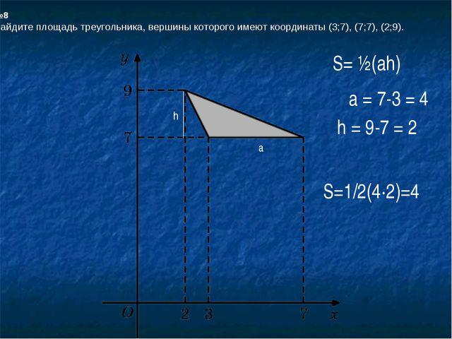 №8 Найдите площадь треугольника, вершины которого имеют координаты (3;7), (7;...