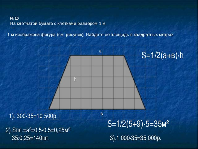 №10 На клетчатой бумаге с клетками размером 1 м 1м изображена фигура (см. ри...