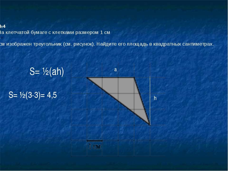 №4 На клетчатой бумаге с клетками размером 1 см 1см изображен треугольник (с...