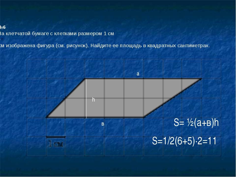 №6 На клетчатой бумаге с клетками размером 1 см 1см изображена фигура (см. р...