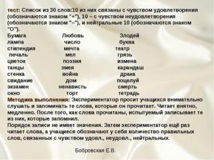 тест: Список из 30 слов:10 из них связаны с чувством удовлетворения (обознача
