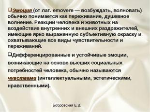 Эмоция (от лат. emovere — возбуждать, волновать) обычно понимается как пережи