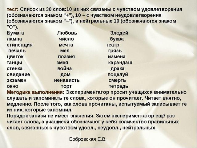 тест: Список из 30 слов:10 из них связаны с чувством удовлетворения (обознача...