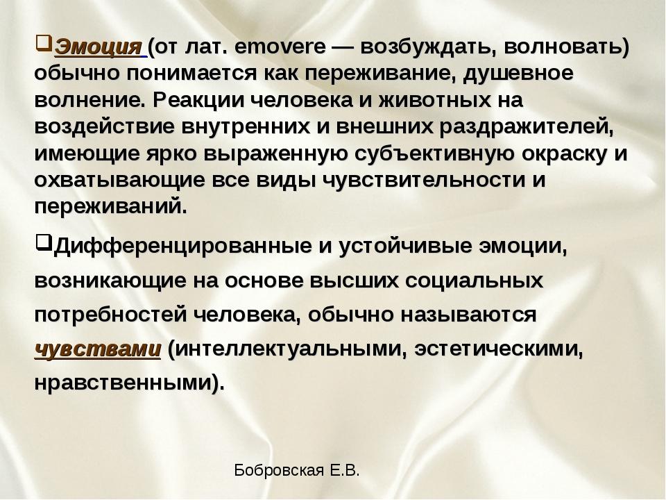 Эмоция (от лат. emovere — возбуждать, волновать) обычно понимается как пережи...