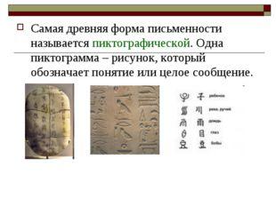 Самая древняя форма письменности называется пиктографической. Одна пиктограмм