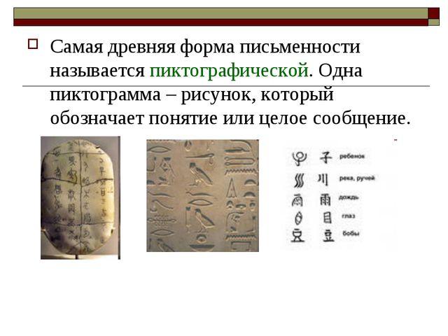 Самая древняя форма письменности называется пиктографической. Одна пиктограмм...