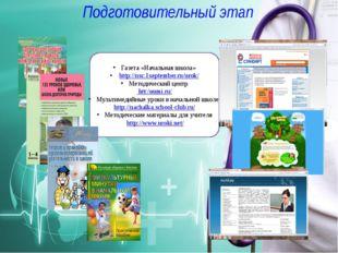 Подготовительный этап Газета «Начальная школа» http://nsc.1september.ru/urok/