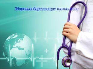 Здоровьесберегающие технологии