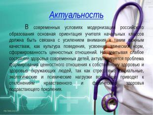 Актуальность В современных условиях модернизации российского образования осно