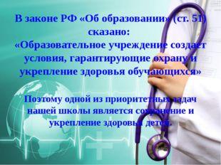 В законе РФ «Об образовании» (ст. 51) сказано: «Образовательное учреждение со