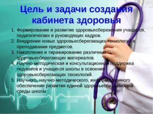 Цель и задачи создания кабинета здоровья Формирование и развитие здоровьесбер