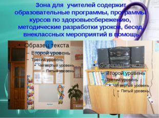 - Зона для учителей содержит образовательные программы, программы курсов по