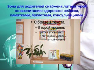 Зона для родителей снабжена литературой по воспитанию здорового ребенка, пам