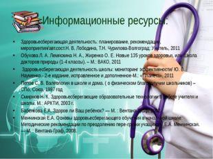 Информационные ресурсы: Здоровьесберегающая деятельность: планирование, реком