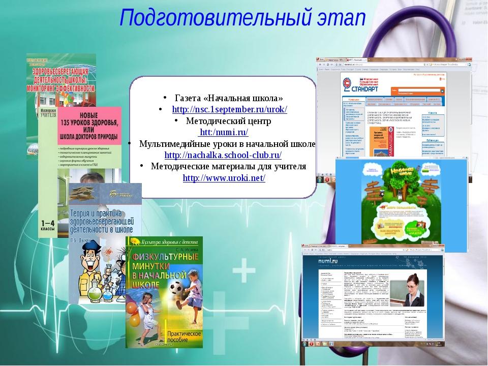 Подготовительный этап Газета «Начальная школа» http://nsc.1september.ru/urok/...