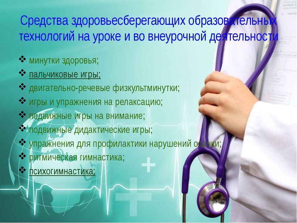 Средства здоровьесберегающих образовательных технологий на уроке и во внеуроч...