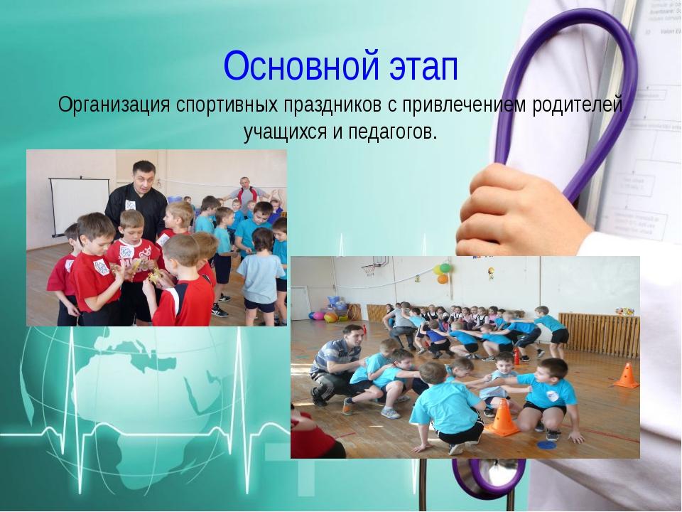 Основной этап Организация спортивных праздников с привлечением родителей учащ...