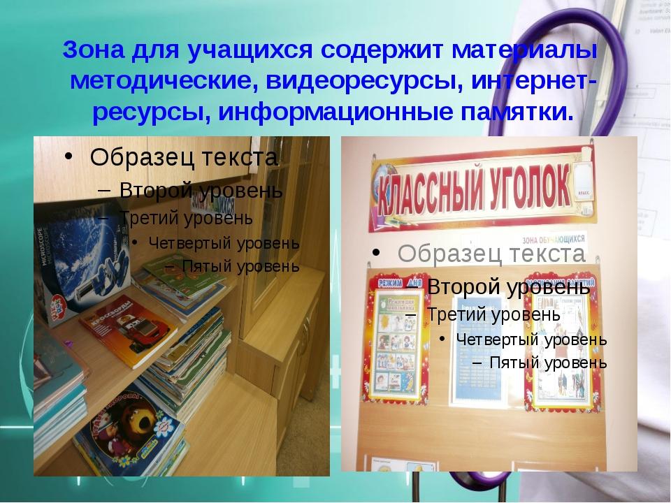 Зона для учащихся содержит материалы методические, видеоресурсы, интернет-рес...