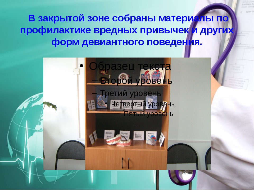 В закрытой зоне собраны материалы по профилактике вредных привычек и других...