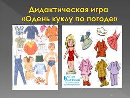 Картинки по запросу картинки оденем куклу на прогулку