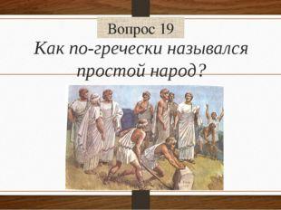 Как по-гречески назывался простой народ? Вопрос 19