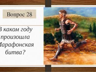 Вопрос 28 В каком году произошла Марафонская битва?